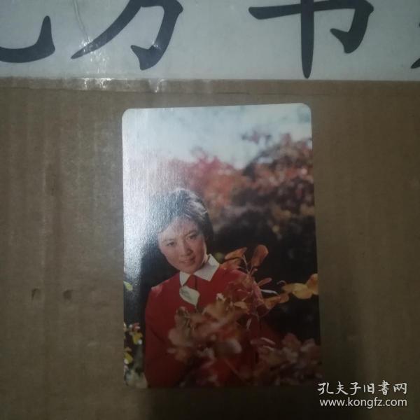 贺年卡 1982年电影演员 赵静