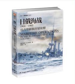 日俄海战1904—1905:侵占朝鲜和封锁旅顺