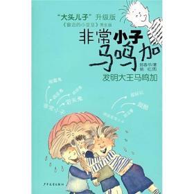 小子马鸣加:发明大王马鸣加 郑春华 少年儿童出版社 97875324