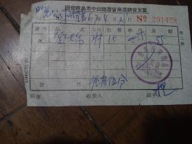 国营青岛市中山路百货商店销货发票1967年
