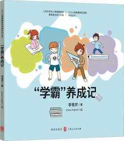 9787543229105-gz-少儿心理健康教育漫画系列丛书  ''学霸''养成记