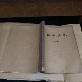 1967年 报刊文摘 合订本101-140  馆藏