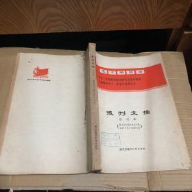 1971年 报刊文摘 合订本466-480  馆藏