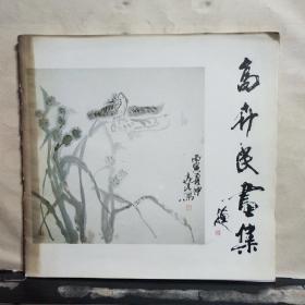 高卉民画集