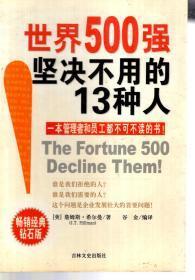 世界500强坚决不用的13种人.一本管理者和员工都不可不读的书