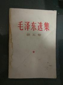 毛泽东选集 第五卷 (1版1印)