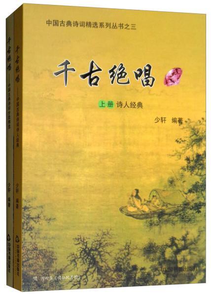 千古绝唱(2册)