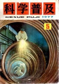 科学普及.1977年5月号