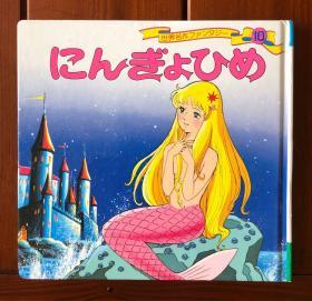人鱼公主 日文版 世界著名童话10