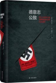 德意志公敌 第二次世界大战时期的纳粹宣传与大屠杀