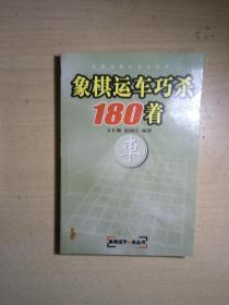 ZCD 象棋类:象棋运车巧杀180着(2003年1版2印)