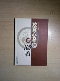 ZCD 象棋类:攻窝心马100着(2001年1版3印)