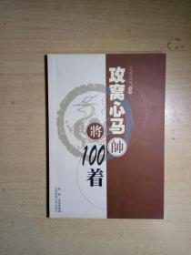 Z144 象棋类:攻窝心马100着(2001年1版3印)