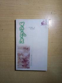 ZCD 山水风度-六朝山水田园诗论(98年1版1印、私藏品好)
