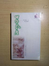 Y035 山水风度-六朝山水田园诗论(98年1版1印、私藏品好)