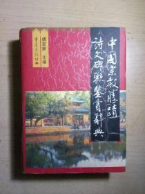 ZCD 中国宗教胜迹诗文碑联鉴赏辞典(精装有护封、2000年1版1印)