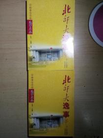 ZCD 中国著名学府逸事文丛:北师大逸事(上下全二册、2006年1版3印、品好)