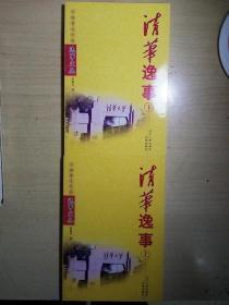 ZCD 中国著名学府逸事文丛:清华逸事(上下全二册、2006年1版3印)