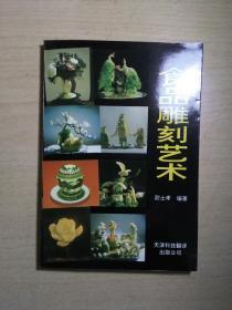 ZCD 菜谱类:食品雕刻艺术(93年1版2印)