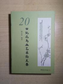 Y036 20世纪花鸟画艺术论文集(2001年1版1印)