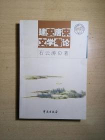 ZCD 建安唐宋文学考论(2003年1版1印)