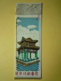 塑料门票书签:北京故宫留念(11x4cm)