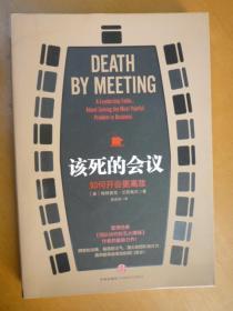该死的会议:如何开会更高效(有瑕疵的,购买要谨慎)
