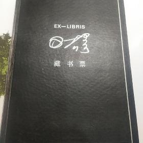 著名版画家杨可扬(1914-2010)签名本《可扬藏书票》永久保真,假一赔百。