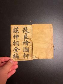 改良绘图柳庄神相全编   三卷两册一套全