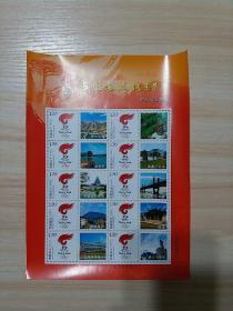 2008年北京奥运会邮票(小版张)