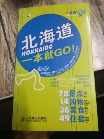 一本就GO!:北海道一本就GO!