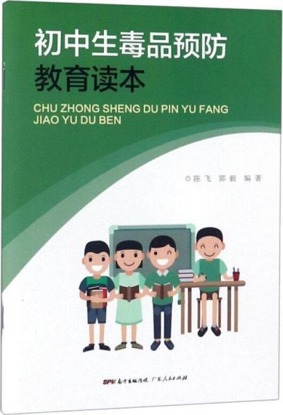初中生毒品预防教育读本