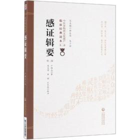 中医非物质文化遗产临床经典读本第一辑·感证辑要