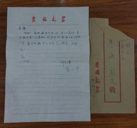 保真信札:刘式墉(著名物理学家、吉林大学教授)信札一通一页,附封
