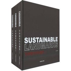 可持续性地标建筑(上中下册)汉英对照9787503866036中国林业