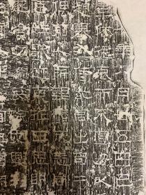 东汉《张禹碑》拓片。此碑出土时已残,碑额缺失。现存部分高120、宽72、厚6厘米,表面粗糙。正面阴刻隶书16行,满行25字,碑侧和碑阴无字。全碑除右上角残损6字、右下角残损1字、左上角及左侧末行残损51字外,现存331字基本清晰可辩。《张禹碑》是目前汉碑中年代最早者。因该碑刻立于汉碑大兴的高潮来临之前,各种固定模式尚未形成,因此该碑的刻制、文辞、书法等别具一格,因此书法、文辞等具有十分重要的价值。
