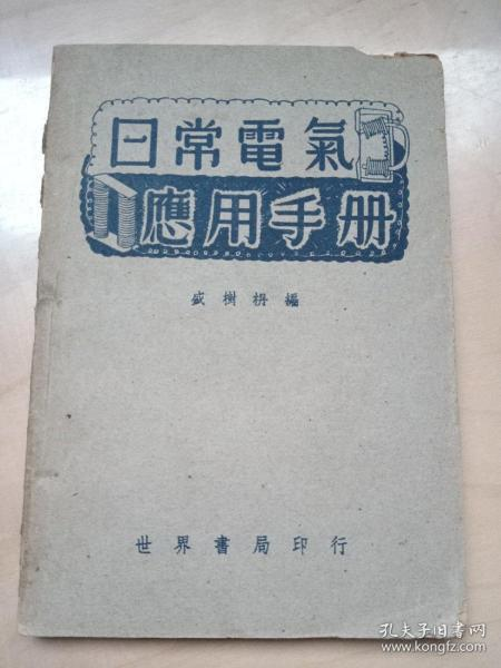 日常电器应用手册(民国36年版) 作者:  盛树丹 出版社:  世界书局 出版时间:  1947 装帧:  平装