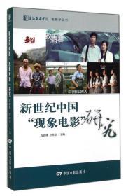 """新世纪中国""""现象电影""""研究"""