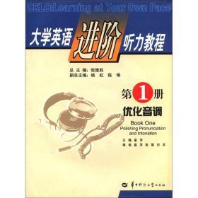 大学英语进阶听力教程.第1册.优化音调.Book one.Polishing pronunciation and intonation