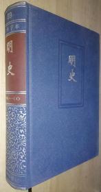 简体字横排本二十四史(59):明史(卷四九 --一〇〇)精装