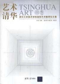 艺术清华 专著 清华大学美术学院造型艺术教师论文集 Tsinghua art proceedings fro