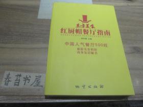 东方美食 ---红厨帽餐厅指南