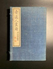 纫斋画賸(壶道人画谱) 3册全 (清)陈允升 绘 明治13年(1880)覆刻【白纸精印】