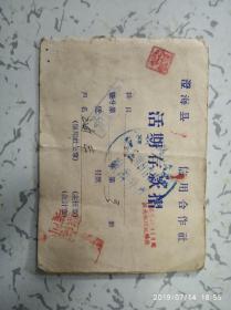 1966澄海县信用合作社存折