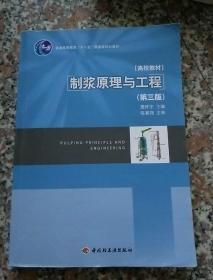 """普通高等教育""""十一五""""国家级规划教材:制浆原理与工程(第3版)"""