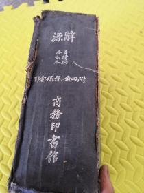 辞源正续编合订本