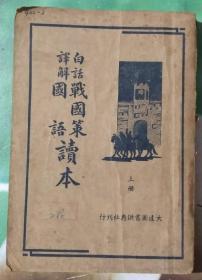 白话译解《战国策   国语读本》上册,大达图书供应社版