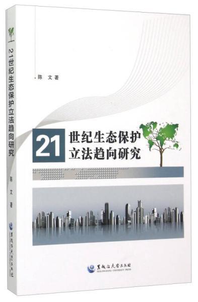 21世纪生态保护立法趋向研究