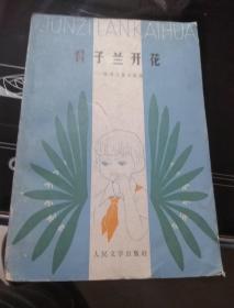 君子兰开花——杨啸儿童小说选