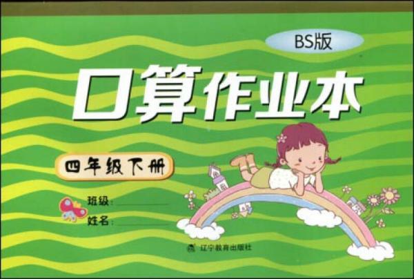 2017春小学生数学口算作业本系列:四年级下册(北师版)(BS版)